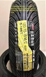 全網最低 保證原廠 北市完工1900 Maxsym 400i 465 600i G1061耐磨複合胎 120/70-15