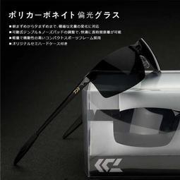 daiwa釣魚用偏光鏡太陽眼鏡墨鏡/防曬護眼避反光絕對夠勁 登山戶外開車都可用非常時尚