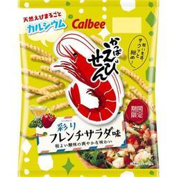 ❤《☀MSinJP 日本。預購 加樂比 期間限定 蝦 法式沙拉 蔬菜 彩椒 口感超讚 ~🌸✌》