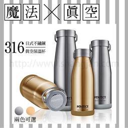 316 不鏽鋼真空 日式真空保溫瓶 保溫杯 不銹鋼保溫 700CC;兩色任選)