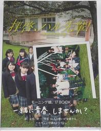 早安少女組 '17 BOOK 拝啓 Haru 先輩 東麻布高校白書 附特典寫真 工藤遙