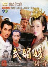 (高清晰版)華視HD版 武媚娘傳奇(至尊紅顏)10DVD9全42集賈靜雯 孫興