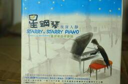 二手 CD 片況佳 星鋼琴 夜深人靜