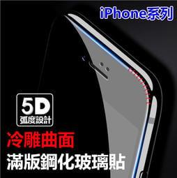 現貨 5D 9H 鋼化玻璃貼 iPhone11 PRO MAX XS i8 i7 i6 5D滿版 鋼化玻璃貼 滿版玻璃貼