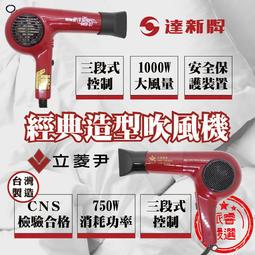 【經典造型吹風機】吹風機/經典/達新牌/立菱尹/便宜/專業/TTS-1280/LLM-S350【LD186】
