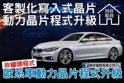 動力晶片程式升級 改裝 BMW E60 E61 F10 535 520 528 550