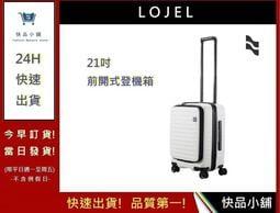 LOJEL CUBO 21吋登機箱 象牙白 前開擴充登機箱【快品小舖】產品皆享有 總公司保修服務!