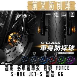 APEXX G-CLASS 前叉 防倒球 前避震 防摔球 滑塊保固 多車種車系 勁戰 FORCE JETS 雷霆