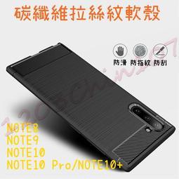 三星 保護殼 手機殼 軟殼 碳纖維 NOTE8 NOTE9 NOTE10 LITE NOTE10+ PRO M11 拉絲