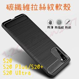 三星 保護殼 手機殼 軟殼 碳纖維 S20 S20+ S20P S20U S20 Plus S20 ultra 拉絲殼