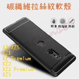 SONY 保護殼 手機殼 軟殼 碳纖維 XZS XZ Premium XZ1 XZ2 Premium XZ3 防滑 拉絲