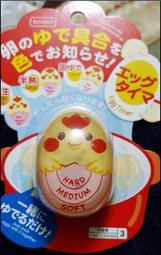 日本進口 煮蛋器egg timer 煮蛋計時器 雞蛋計時器 雞蛋觀測器 糖心蛋 溫泉蛋