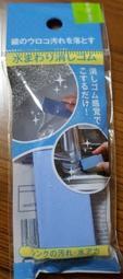 日本進口 水漬橡皮擦 使用於:不繡鋼鍋 鏡子 地板 浴缸 廚房等都可以擦很干淨