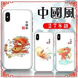 中國風#客製化手機殼 適用OPPO 三星 vivo iPhone 小米  Sony 華碩 HTC 華為 諾基亞 所有型號