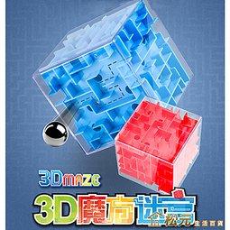 3D立體迷宮魔方 益智迷宮球 走珠迷宮 六面迷宮 闖關 滾珠 益智玩具【松元生活百貨】