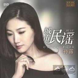 城市民謠 DSD 磁性女聲國語經典老歌HiFi高音質發燒碟 / 孫露---YS888079