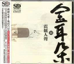 【預購】【慢刻CD】金耳朵3 震撼人聲 --- 2000155000427