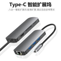 【八合一 集線器8 in 1 Hub】USB 3.1 Type C 轉接  HDMI USB  GbE PD SD TF