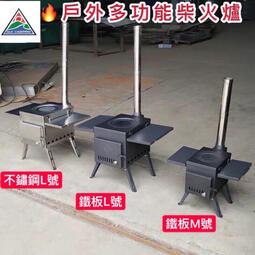 四季倉庫-柴火爐(精裝全配) 育空爐 柴爐 露營 取暖 野營 戶外活動