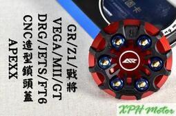 XPH APEXX 紅色 G-CLASS 造型油箱蓋 油桶蓋 油箱外蓋 適用於 JETS DRG FNX VEGA 戰將