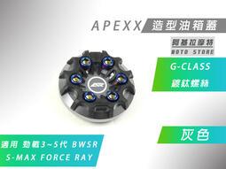 附發票 APEXX 灰色 G-CLASS 油箱蓋 造型 油桶蓋 三代戰 四代戰 五代戰 BWSR SMAX FORCE