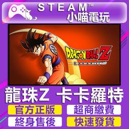 【小喵電玩】Steam 龍珠Z 卡卡羅特 DRAGON BALL Z: KAKAROT 預購超商繳費✿火速發✿PC數位版