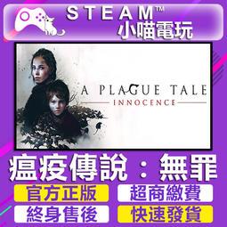 【小喵電玩】Steam 瘟疫傳說:無罪 A Plague Tale: Innocence 超商送遊戲✿火速發✿PC數位版