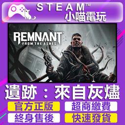 【小喵電玩】Steam Remnant From the Ashes 遺跡:來自灰燼 超商送遊戲✿PC數位版