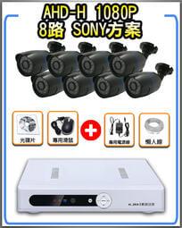 現貨發票價 1080P手機遠端8鏡頭監視錄影組【SONY夜視鏡頭】XVR雲端APP雲端監控AHD-H