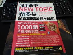 小紅帽◆《完全命中NEW TOEIC新多益全真模擬試題 + 解析(只有試題本)》無光碟 我識 有寫y33