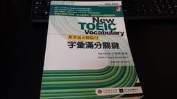 小紅帽◆附光碟《NEW TOEIC 新多益大師指引 字彙滿分關鍵》貝塔 無筆記004