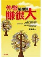 【愛閱B13】《外幣這樣買賺很大》ISBN:9866602834│財信│李家緯│九成新