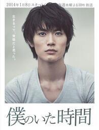 [日劇代購] 我存在的時間(2014)(三浦春馬)(高清3碟盒裝版)已到貨