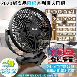 【CL】現貨!{限時特價} 10000超大毫安電容量 靜音 電路保護 小風扇 夾扇 辦公室 桌面 床頭夾式風扇