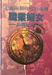 <東岸二手書庫>走過兩個時代的台灣  職業婦女 --訪問記錄--  精裝本  七成新  書側有小汙斑