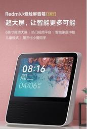 小米Redmi小愛觸屏音箱8 小愛同學智能音響 AI智能機器人觸屏pro8寸