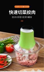 110V多功能蔬果調理機電動絞肉機家用切菜切肉切蒜切蔥水果蔬菜攪拌料理機肉泥果泥醬料寶寶嬰兒輔食機榨汁機