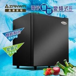 【太極數位】可 ZANWA 晶華 ZW-46SB 電子雙核芯變頻式冰箱/冷藏箱/小冰箱/紅酒櫃