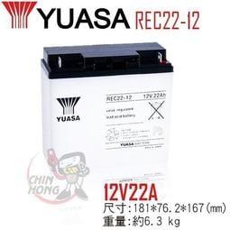 《妍璇福利社》YUASA 湯淺 REC 22-12 12V 22AH 電動代步車(REC22-12)