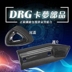 現貨 DRG 專用 正碳纖維 卡夢 排氣管 DRG 防燙蓋 尾蓋 排氣管飾蓋 DRG158 尾飾 護片 卡夢原件包覆