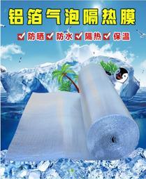 鋁箔氣泡隔熱膜 屋頂防曬隔熱 防水 保溫