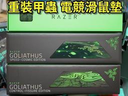 【本店吳銘】 雷蛇 Razer Goliathus 重裝甲蟲 V2 電競滑鼠墊 控制版 速度版 移動版 行動版 潛行版