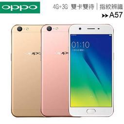 現貨特價 OPPO A57(送鋼化膜+空壓殼) 八核/5.2吋/32G/3G/1600萬畫素/雙卡/4G上網/另有R9S