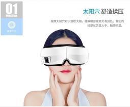 新品磁療眼部按摩器按摩眼睛太陽穴眼保儀藍芽手機眼部按摩儀貼牌XW