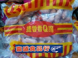 香Q腸 火鍋腸 鑫鑫腸 小香腸