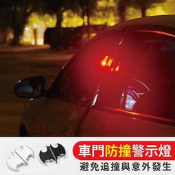 【現貨】蝙蝠俠車門警示燈 車門防撞燈 LED 警示燈 汽車車門提示燈 四色燈光