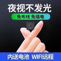 小型攝像頭連手機無線迷你監控器高清無光夜視監視器充電池免插電 雲次方家居