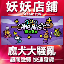 【妖妖店鋪】超商繳費Steam 魔犬大騷亂 超級拐棍魔法零 超級魔杖0號 Super Cane Magic ZERO