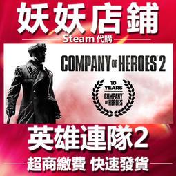 【妖妖店鋪】超商繳費Steam 英雄連隊 2 Company of Heroes 2 數位版