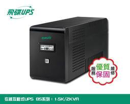 飛碟UPS/BS系列【FT1500BS】1.5KVA 在線互動式UPS(穩壓/監控/超大顯示面板/智慧充電)【電聯社】